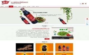 山东海帝食品集团有限公司